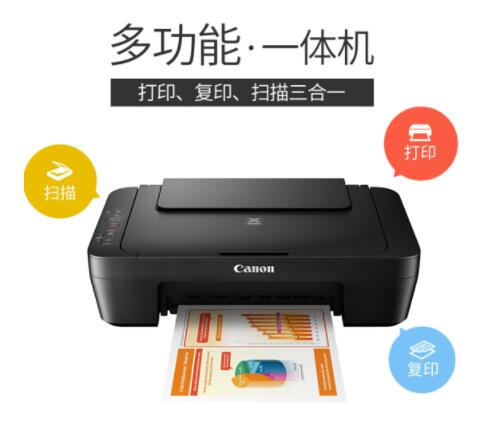 佳能(CANON)MG2580S打印机一体机 大连佳能复印机客服中心-佳能复印机维修中心0411-66872720硒鼓碳粉维修打印机(图1)